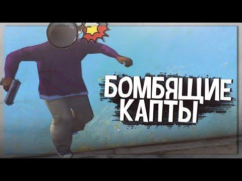 БОМБЯЩИЕ КАПТЫ+КОНКУРС. GTA/SAMP!