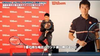 来期錦織選手が仕様するラケット『ULTRA TOUR95CV』の発表イベントに錦...