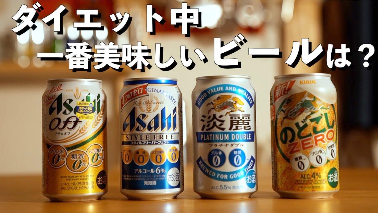 【泥酔】元バーテンダーが選ぶ一番美味しい『糖質ゼロ・プリン体ゼロ』のビールは?