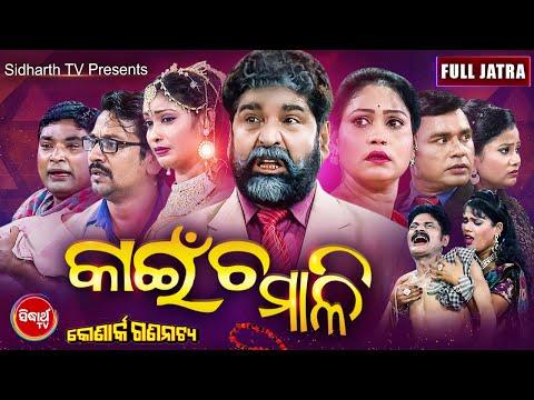 KAINCHA MALI - NEW SUPERHIT FULL JATRA  କାଇଁଚ ମାଳି |  Daitari Panda | Konark Gananatya | SidharthTV