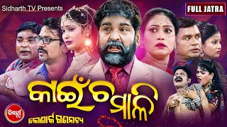 KAINCHA MALI - NEW SUPERHIT FULL JATRA  କାଇଁଚ ମାଳି |  Daitari Panda | Konark Gananatya | SidharthTV