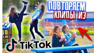 ПОВТОРЯЕМ КЛИПЫ ИЗ ТИК ТОК / 7 часть