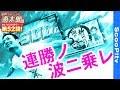 【エウレカAOでフリーズ!?連勝の波に乗れ!!】回胴リベンジャー遊太郎vol.52【クラブ…