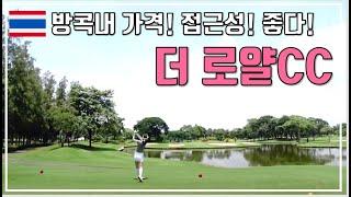 태국골프 - 방콕내 훌륭한 골프장 더 로얄 CC [th…