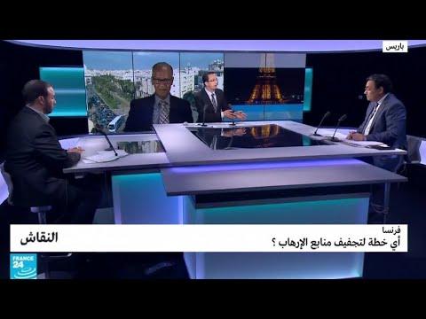 فرنسا: أي خطة لتجفيف منابع الإرهاب؟  - نشر قبل 6 دقيقة