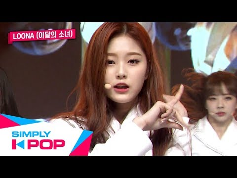 [Simply K-Pop] LOONA(이달의