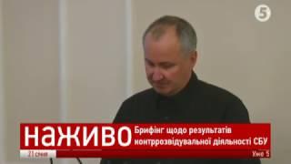 Спецслужби РФ готували вбивство депутата ВР // Брифінг СБУ