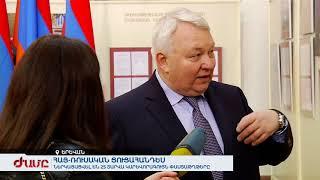 Հայ ռուսական ցուցահանդես  Ներկայացվել են 25 տարվա կարևորագույն փաստաթղթերը