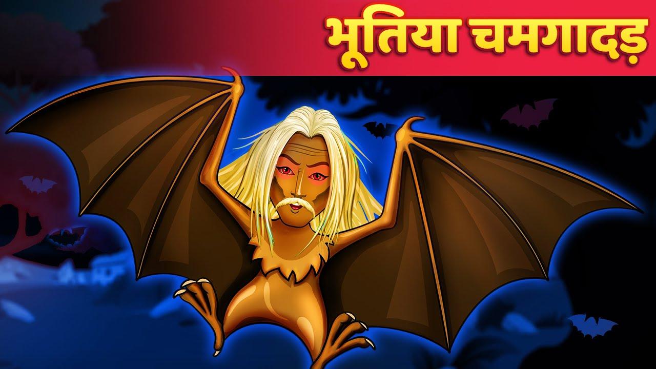 शिकारी चुड़ैल | Horror Story | Hindi Stories | Kahaniya In Hindi | Kahani