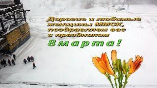 Поздравление от мужчин ММСК с 8 марта