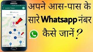 अपने आसपास के सारे Whatsapp नंबर कैसे जानें ?