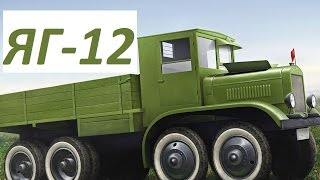 Грузовик ЯГ(ЯАЗ)-12 (АВТО СССР)