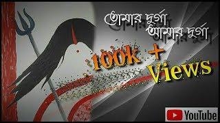 Tomar Durga Amar Durga/Subrata Paul/Projuktii/Bengali Recitation