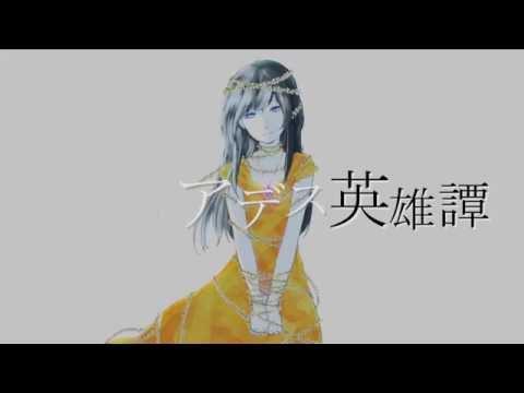 初音ミク『プレイアデス英雄譚』TaKU.K【 VOCALOID 新曲紹介】