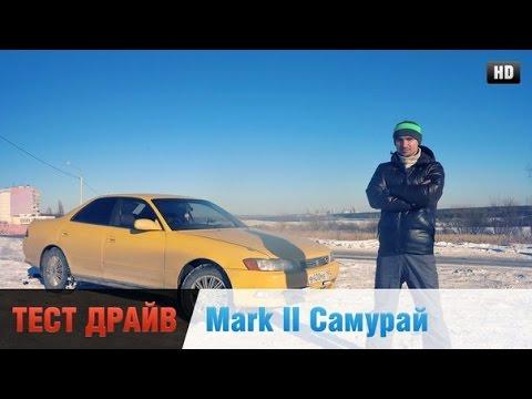 "Toyota Марк 2 ""Самурай"". 2.0, 135 л/с. 1G-FE Честный Тест-Драйв"
