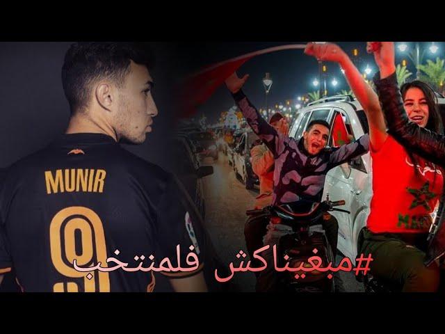 """هجوم لادع للجمهور المغربي على"""" منير الحدادي"""" بعد تأهل المنتخب الى مونديال روسيا /هاشتاغ # مبغيناكش /"""