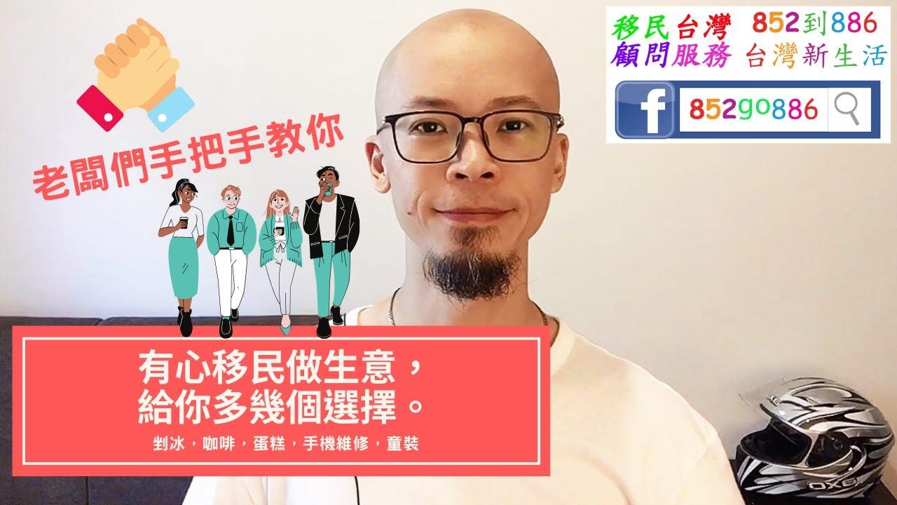 移民臺灣 新生活   有心移民做生意,給你多幾個選擇。 #移民臺灣 #居留證 #香港人移民臺灣 - YouTube
