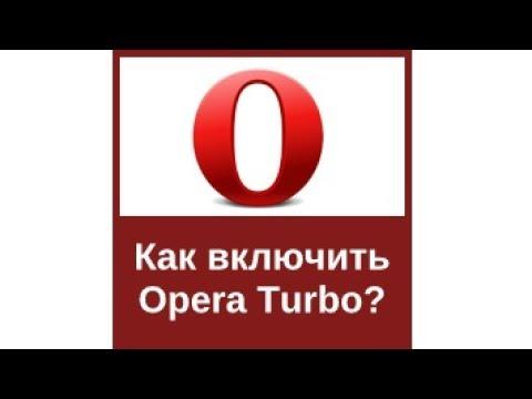 Как включить режим опера турбо / 46 версия и выше