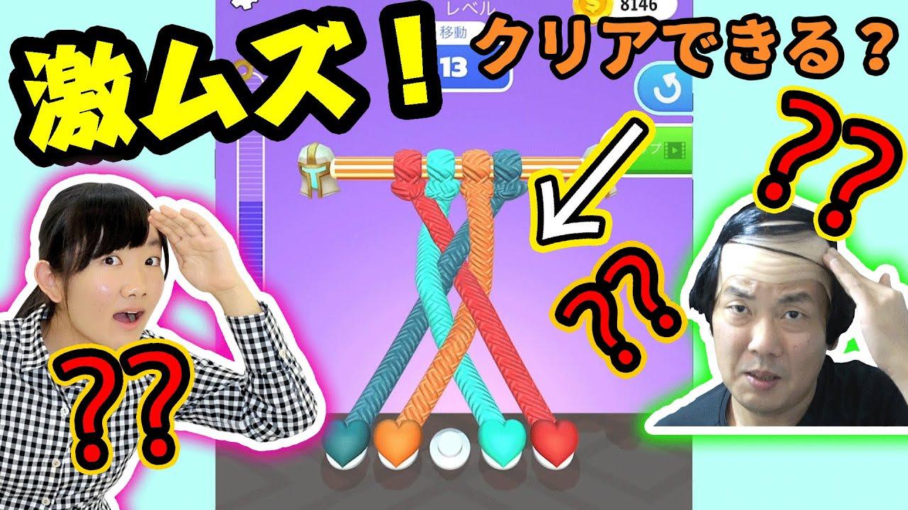 ★難しい!大人の力も使ってクリアを目指せ!~Tangle Master 3Dゲーム実況~★Tangle Master 3D
