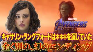【ネタバレあり】キャサリン・ラングフォードはここにいた!幻のエンディングとは?アベンジャーズ/エンドゲーム 《Katherine Langford in Avengers EndGame》