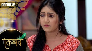 Keshav - Preview | 4th October 19 | Sun Bangla TV Serial | Bengali Serial - yt to mp4