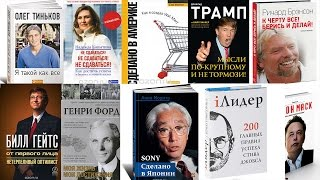 видео 5 полезных книг для саморазвития личности - Пять книг, которые стоит прочитать для успеха в жизни