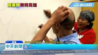 20181212中天新聞 直擊韓國瑜用餐 左營知名餃子店大嗑水餃