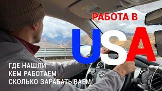 РАБОТА В США | Как и где нашли, кем работаем, сколько получаем