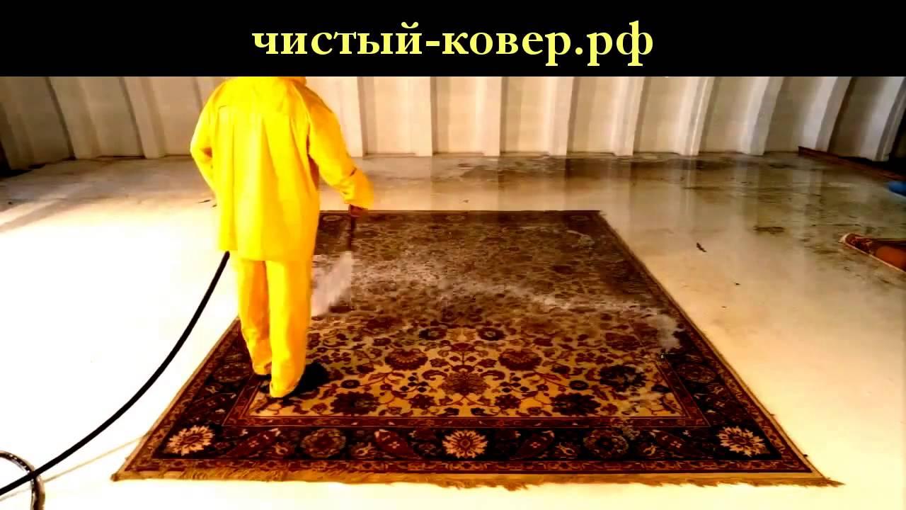 автоматическая стирка ковров в красноярске