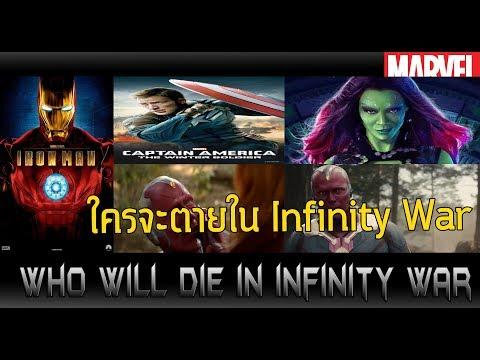 ใครมีโอกาสตายเยอะที่สุดใน Infinity War- Comic World Daily