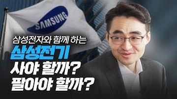 삼성전자와 함께 하는 삼성전기, 사야 할까? 팔아야 할까? (염승환)
