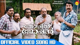 Download Hindi Video Songs - Onpathilage Official Video Song HD | Film Thoppil Joppan | Mammootty | Malayalam Song