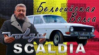 ДИЗЕЛЬНАЯ ВОЛГА ГАЗ-24 М СКАЛДИЯ / Иван Зенкевич