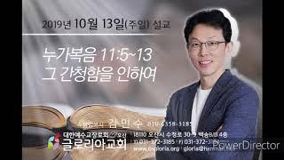 2019년 10월 13일(주일) - 그 간청함을 인하여 (누가복음 11:5~13)