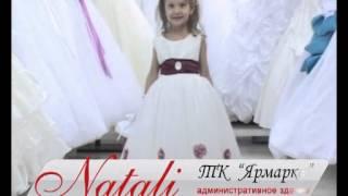 """свадебный салон """"Натали"""""""