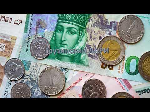 Курс Грузинского лари по отношению к доллару США