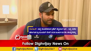 Rohit Sharma Exclusive Interview about CricKingdom