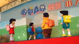 2010-09-05_小人國玩樂之多啦A夢表演2 thumbnail