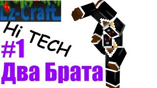 Minecraft-Майнкрафт-LZ-Craft Hitech #1 2 БРАТА