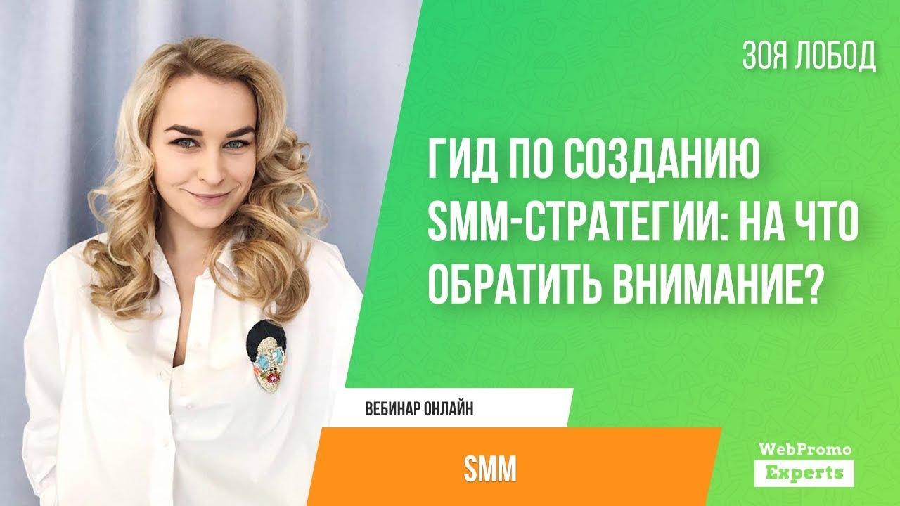 Менеджер социальных сетей программа SmmBox привязать группу социальных сетей.#002