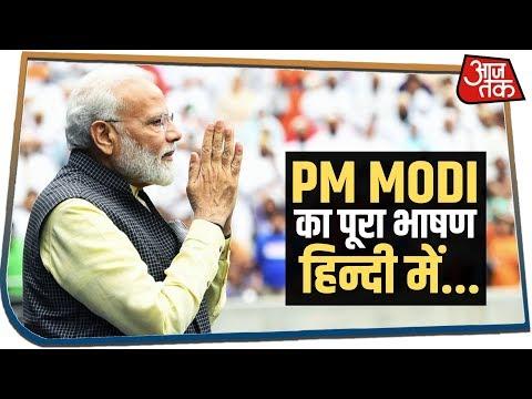 आप से छूट तो नहीं गयी PM Modi की ये बातें | देखिये Howdy Modi कार्यक्रम का पूरा Video!