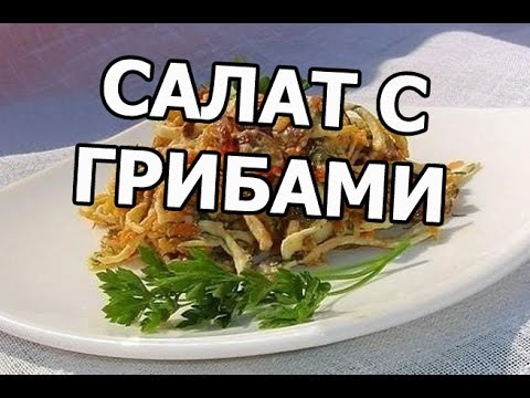 Вкусный салат с жареными грибами. Рецепт салат из грибов!