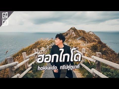 ฮอกไกโด ทริปคู่ กูมาคี่ | Hokkaido EP.1 | Gowentgo x Air Asia