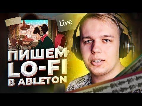 ОСНОВЫ ABLETON LIVE 10 - ПИШЕМ LO-FI БИТ / С ЧЕГО НАЧАТЬ ПИСАТЬ МУЗЫКУ