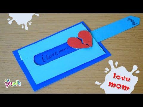 صنع بطاقة معايدة كارت تهنئة للام Greeting Card عمل كارت تهنئة للأم