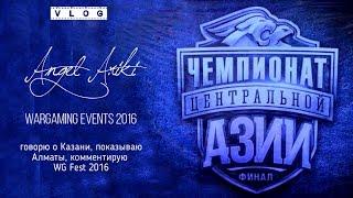 [Влог] Wargaming Events 2016: Казань, Алматы, WG Fest 2016