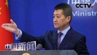 [中国新闻] 中国外交部:通过对话解决中美经贸问题才是正道 | CCTV中文国际