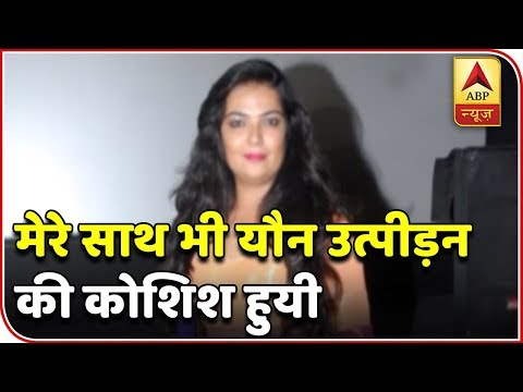 Vikas Bahl Tried To Sexually Harass Me Too, Says Nayani Dixit | ABP News
