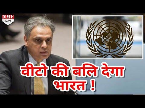 UNSC में Permanent membership के लिए VETO Power छोड़ने के लिए तैयार India