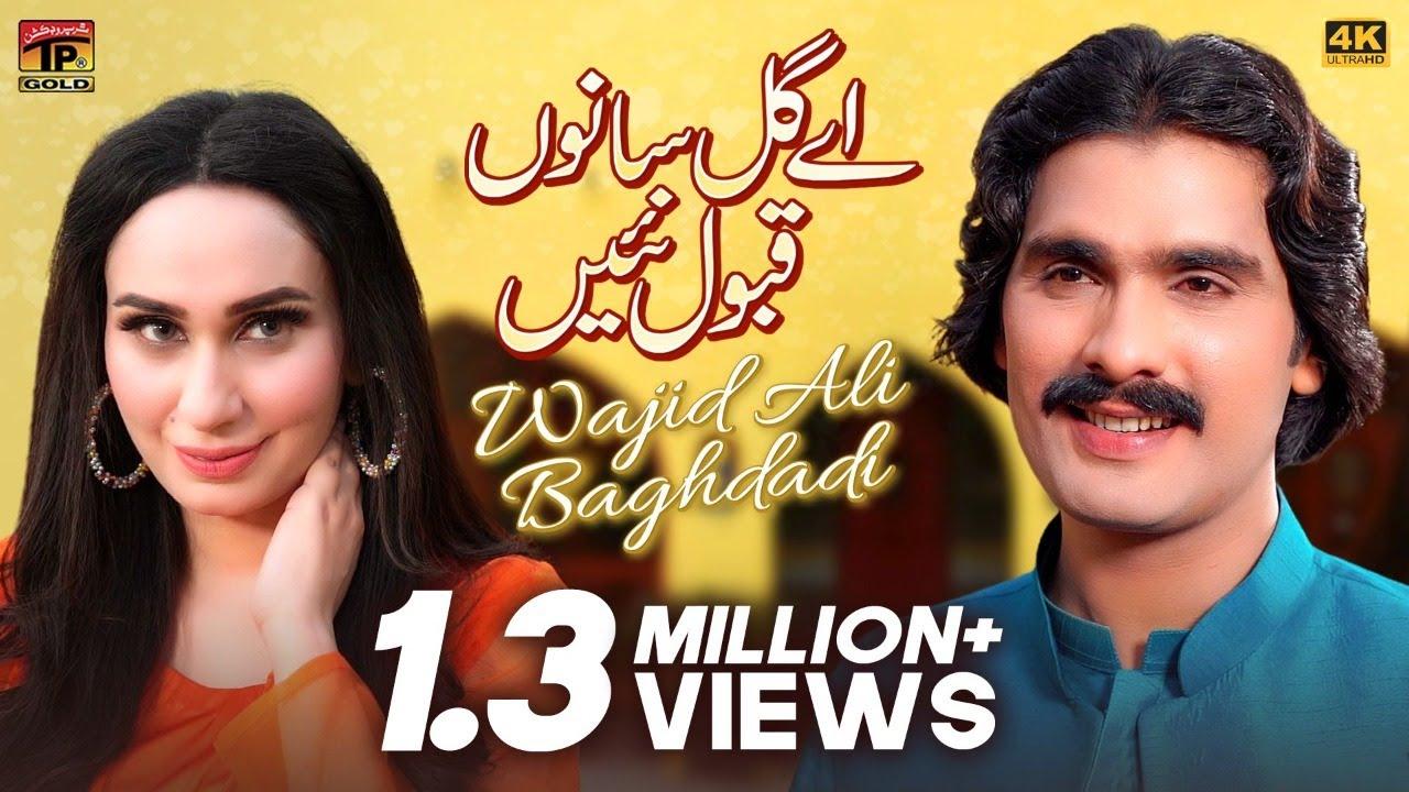 Download Aey Gal Sanu Qabol Nai   Wajid Ali Baghdadi   Deedar New Video (Official Video)   Thar Production